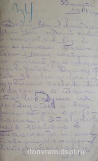 письма с фронта 1-й мировой войны