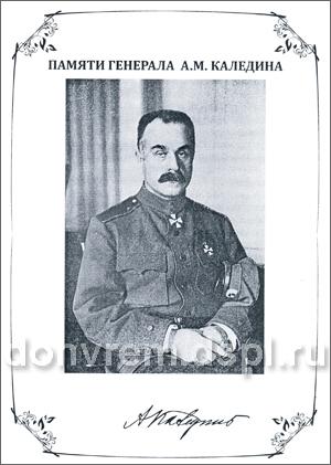 КАЛЕДИН Алексей Максимович