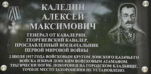 мемориальная доска памяти Каледина