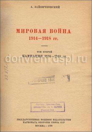 мировая война 1914-1918 гг.