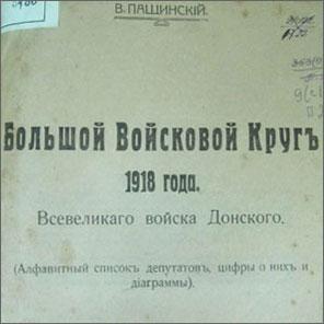 Список землевладельцев Донской области