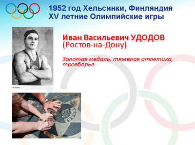 УДОДОВ Иван Васильевич