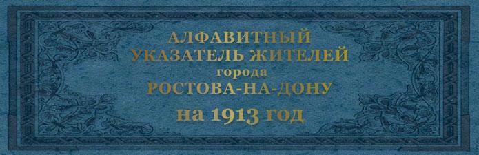 Весь Ростов 1913