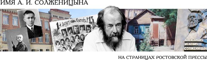 Солженицын и Ростов-на-Дону